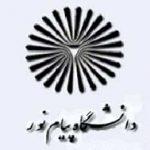 اعلام زمان برگزاری آزمون دکتری ۹۶ شعبه دبی دانشگاه پیام نور