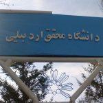 اعلام اسامی پذیرفتهشدگان بدون آزمون دکتری ۹۶ دانشگاه محقق اردبیلی