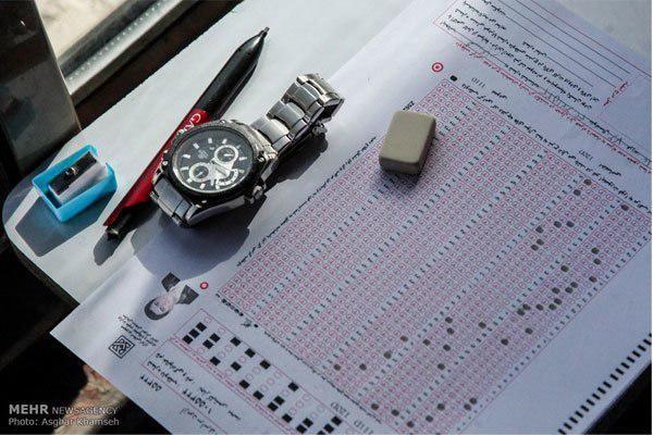 زمان آزمون دکتری 98 - 99 سراسری و ازاد