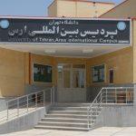 پذیرش دانشجوی دکتری ۹۶ پردیس ارس دانشگاه تهران
