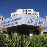 اعلام جزئیات ثبتنام پذیرفتهشدگان تکمیل ظرفیت دکتری ۹۶ آزاد