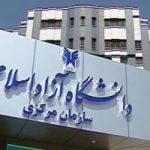 شروع ثبتنام قبولشدگان تکمیل ظرفیت دکتری ۹۶ آزاد از امروز