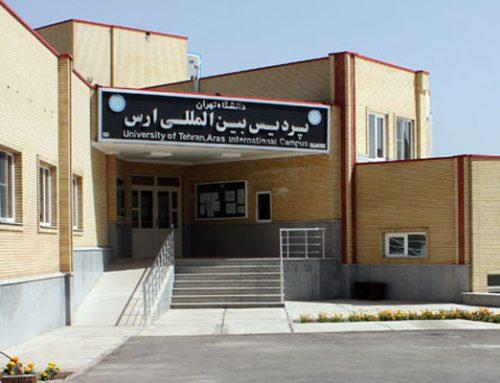 انتشار نتایج دکتری ۹۷ پردیس ارس دانشگاه تهران