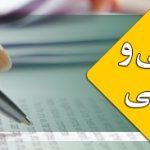 برگزاری کارگاه آموزش پروپوزال نویسی و پایان نامه نویسی