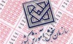 دانلود دفترچه تکمیل ظرفیت دکتری ۹۶ - ۹۷ سراسری