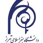 اعلام زمان مصاحبه تکمیل ظرفیت دکتری ۹۶ دانشگاه هنر اسلامی تبریز