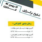 چهارمین کنفرانس بین المللی مدیریت و کارآفرینی