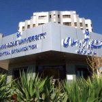 اعلام رشته های دارای مجوز مقطع دکتری دانشگاه آزاد از سوی وزارت علوم