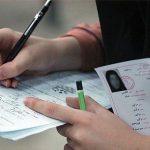 اعلام زمان انتشار کارت آزمون دکتری ۹۷