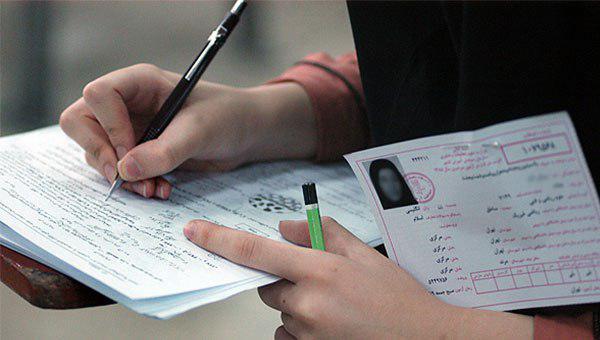 زمان انتشار کارت کنکور دکتری ۹۷ - ۹۸ سراسری و ازاد