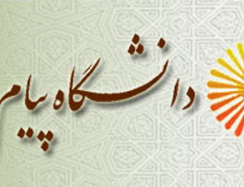 اعلام جزئیات پذیرش دکتری در شعبه امارات دانشگاه پیام نور در سال 99