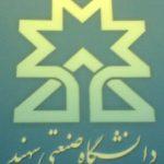 اعلام جزئیات برگزاری مصاحبه تکمیل ظرفیت دکتری ۹۶ دانشگاه سهند