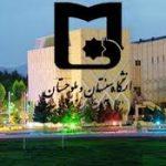 انتشار اطلاعیه مصاحبه تکمیل ظرفیت دکتری ۹۶ دانشگاه سیستان و بلوچستان