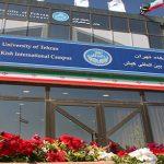 پذیرش دانشجوی دکتری دوره بینالملل پردیس کیش دانشگاه تهران