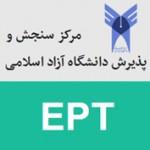 برگزاری آزمون EPT دی ماه ۹۶ در روز جمعه