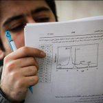 انتشار کارنامه تکمیل ظرفیت دکتری ۹۶ سراسری در هفته آینده