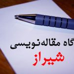 کارگاه مقاله نویسی و پایان نامه نویسی در شیراز