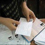 اعلام نحوه رفع نقص کارت شرکت در آزمون دکتری ۹۷