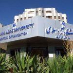 تغییر شیوه برگزاری مصاحبه دکتری ۹۷ دانشگاه آزاد