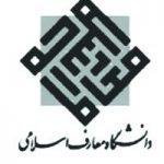 تمدید مهلت ثبت نام آزمون اختصاصی دکتری ۹۷ دانشگاه معارف اسلامی