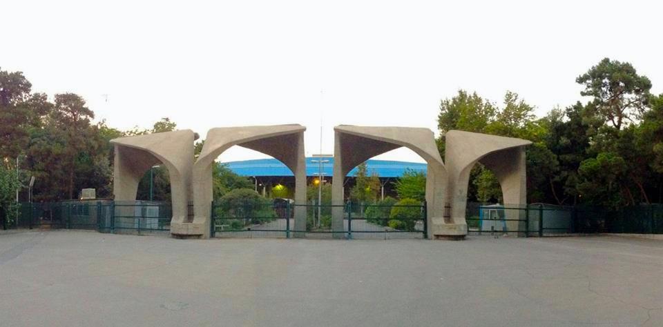 زمان مصاحبه دکتری 97 - 98 دانشگاه تهران