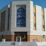فراخوان پذیرش بدون آزمون دکتری 97 دانشگاه زابل