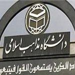 برگزاری مصاحبه دکتری 1397 دانشگاه مذاهب اسلامی در هفته اول تیرماه