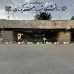 اعلام شهریه دوره های شهریه پرداز دکتری 1397 دانشگاه باهنر کرمان