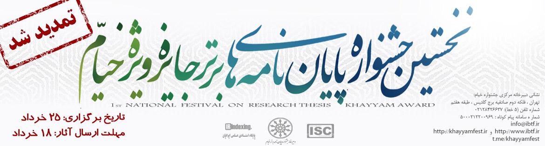 جشنواره پایان نامه های برتر