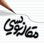 برگزاری کارگاه مقاله نویسی در اردیبهشت ماه
