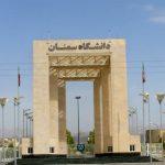 اعلام شهریه دورههای شهریه پرداز دکتری 97 دانشگاه سمنان