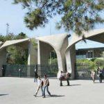 اعلام زمان مصاحبه دکتری استعداد درخشان 97 دانشگاه تهران