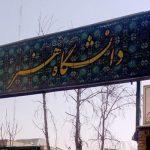 شروع مصاحبه های دکتری 97 دانشگاه هنر تهران از دوم تیرماه