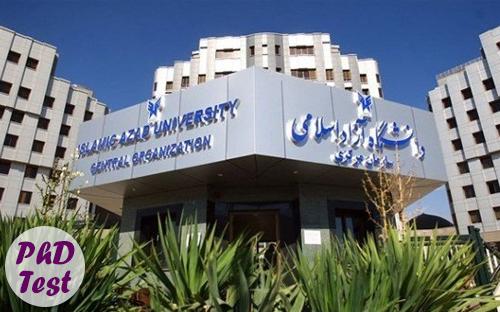دکتری بدون ازمون 97 - 98 دانشگاه ازاد
