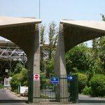 اعلام مواد و ضرایب آزمون کتبی دکتری 97 دانشگاه تهران