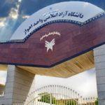 اعلام زمان مصاحبه های دکتری 97 منطقه 10 دانشگاه آزاد