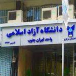 انتشار زمان بندی مصاحبه های دکتری 97 در واحد تهران جنوب دانشگاه آزاد