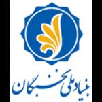 15 مرداد؛ آخرین مهلت ثبت نام جایزه های تحصیلی بنیاد ملی نخبگان
