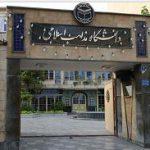 اعلام زمان ثبت نام آزمون اختصاصی دکتری 97 دانشگاه مذاهب اسلامی