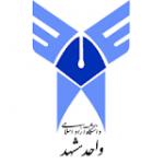 اعلام زمان بندی مصاحبه دکتری 97 منطقه 9 دانشگاه آزاد