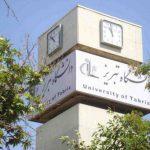 انتشار نتایج پذیرش دکتری بدون آزمون دانشگاه تبریز در سال 97