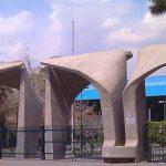 عدم کاهش ظرفیت پذیرش دانشجوی شبانه دانشگاه تهران