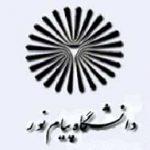 اعلام جزئیات برگزاری آزمون دکتری پیام نور امارات در سال 97