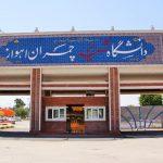 انتشار نتایج دکتری بدون کنکور 97 دانشگاه شهید چمران اهواز