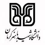 انتشار نتایج دکتری بدون آزمون دانشگاه باهنر کرمان در سال 97