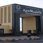 انتشار اسامی پذیرفته شدگان دکتری استعداد درخشان 97 دانشگاه یزد