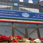 پذیرش بدون آزمون دانشجوی دکتری در پردیس کیش دانشگاه تهران در سال 97