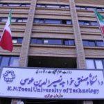 اعلام دوره های مشترک دکتری دانشگاه خواجه نصیر با دانشگاه سوئد
