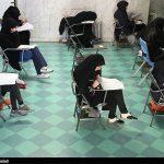 اعلام ضرایب دروس امتحانی دکتری 98