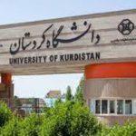 انتشار نتایج دکتری بدون آزمون 97 دانشگاه کردستان